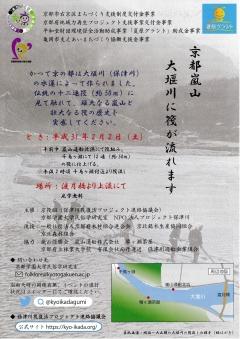 嵐山で伝統の12連筏を復活
