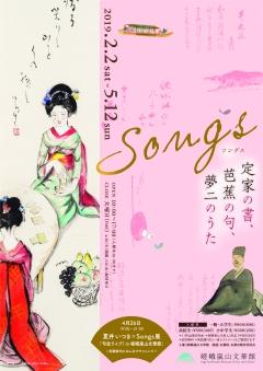 Songs - 定家の書・芭蕉の句・夢二のうた -