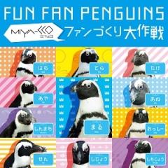 FUN FAN PENGUINS~MIYA-CCOファンづくり大作戦~