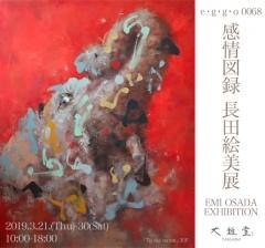 e.g.go.0068 感情図録 長田絵美展
