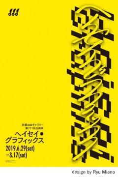 京都dddギャラリー第221回企画展 ヘイセイ・グラフィクス