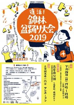 復活!錦林盆踊り大会2019