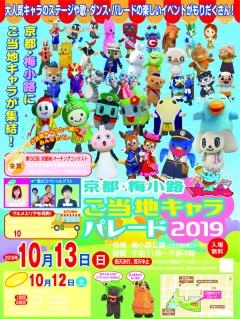 京都・梅小路 ご当地キャラパレード2019