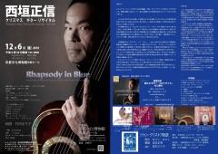 西垣正信 クリスマス ギターリサイタル  「ラプソディー・イン・ブルー」クラシックギター独奏