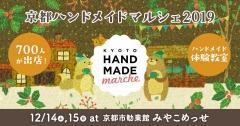 京都ハンドメイドマルシェ2019