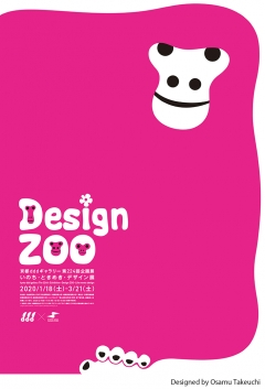 京都dddギャラリー第224回企画展 Design ZOO: いのち・ときめき・デザイン展