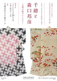 千總コレクションと共に、日本文化の未来を考える〈第6回〉 千總と森口邦彦 ―友禅の魅力とともに―