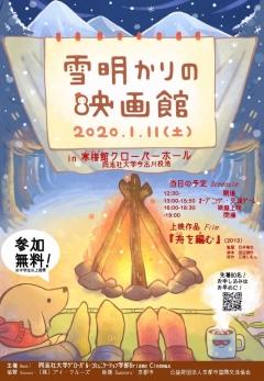 雪明かりの映画祭