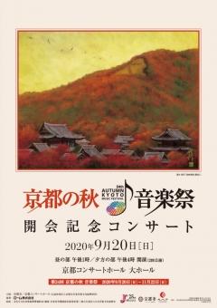 第24回 京都の秋 音楽祭 開会記念コンサート