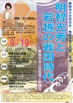 明智光秀と若越の戦国時代 -舞鶴市西公民館郷土史講座-