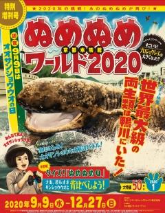 ぬめぬめワールド2020~世界最大級の両生類は鴨川にいた!~