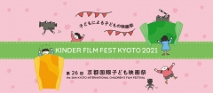第26回京都国際子ども映画祭
