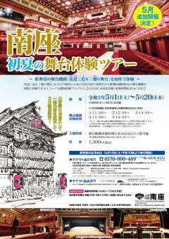 南座 初夏の舞台体験ツアー(開催中止)