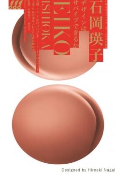 京都dddギャラリー第230回企画展 SURVIVE - EIKO ISHIOKA /石岡瑛子 デザインはサバイブできるか
