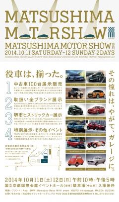 MATSUSHIMA MOTOR SHOW 2014