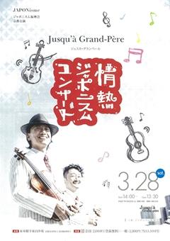 ジュスカ・グランペール「情熱ジャポニスムコンサート」