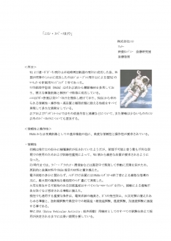 Kyotographie2015国際写真展 株式会社ニコン フェロー後藤哲朗氏講演「ニコン・スペースカメラ」
