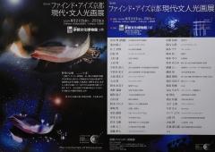 第24回 ファインド・アイズ京都 現代・文人光画展