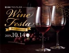 第10回ワインフェスタ
