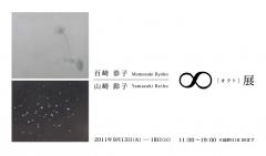オクト展:山﨑鈴子・百﨑恭子