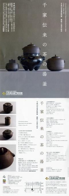 平成26年春季特別展 開館15周年記念 千家伝来の茶の湯釜