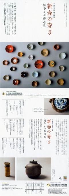 平成26年新春企画展 新春の寿ぎ 福を呼ぶ茶道具