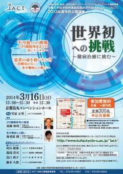 iACT 市民公開講座