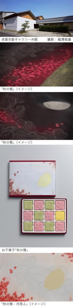 虎屋 京都ギャラリー第8回企画展 日本画家・山岸泉琳の世界-秋の雅-