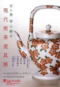 京の春 青山緑水 現代煎茶道具展