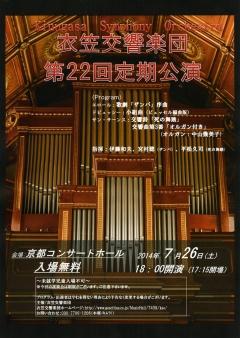 衣笠交響楽団 第22回定期公演
