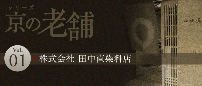 シリーズ 京の老舗 Vol.01 株式会社田中直染料店