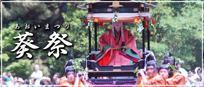 葵祭2018