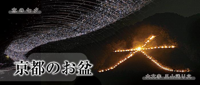 京都のお盆~京の七夕・大文字 五山送り火~