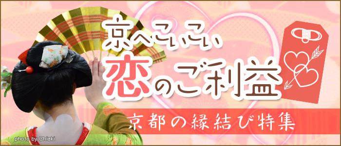 京へこいこい 恋のご利益 京都の縁結び特集