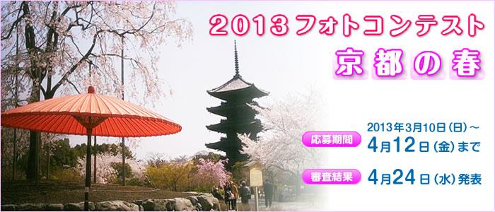 京都の春フォトコンテスト2013