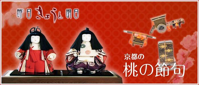 京都の桃の節句 ひな祭り