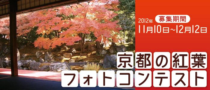 京都の紅葉フォトコンテスト2012