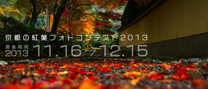 京都の紅葉フォトコンテスト2013