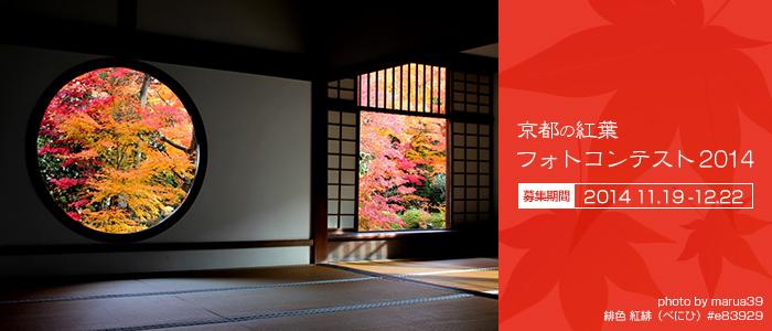 京都の紅葉フォトコンテスト2014