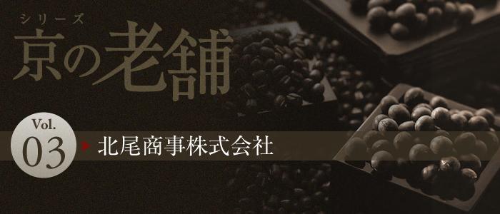 シリーズ 京の老舗 Vol.03 北尾商事株式会社