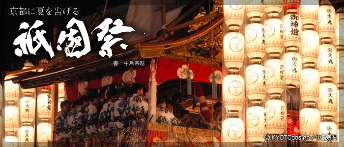 祇園祭2020