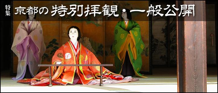 京都の特別拝観・一般公開