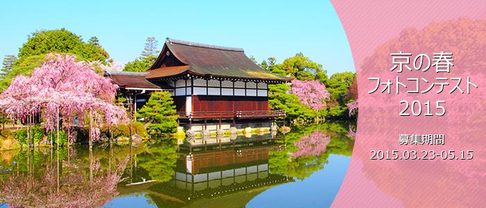 京都の春 フォトコンテスト2015