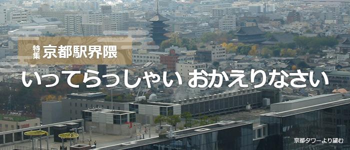 京都駅界隈