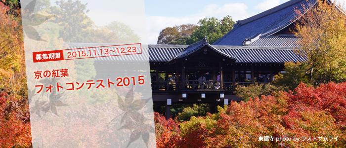 京の紅葉 フォトコンテスト2015