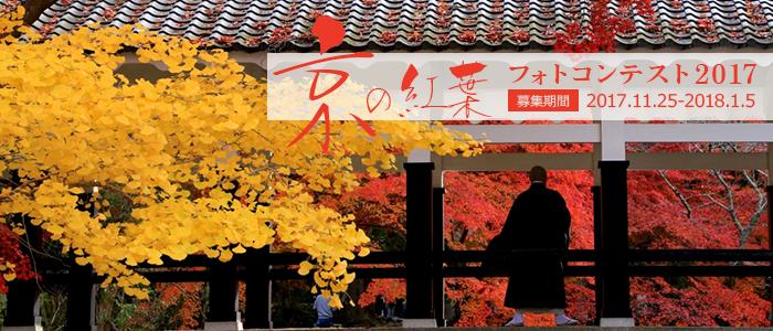 京都の紅葉フォトコンテスト2017