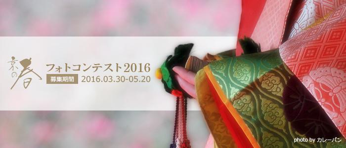 京の春 フォトコンテスト2016