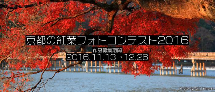 京都の紅葉フォトコンテスト2016