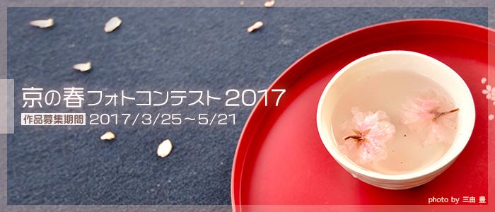 京の春 フォトコンテスト2017