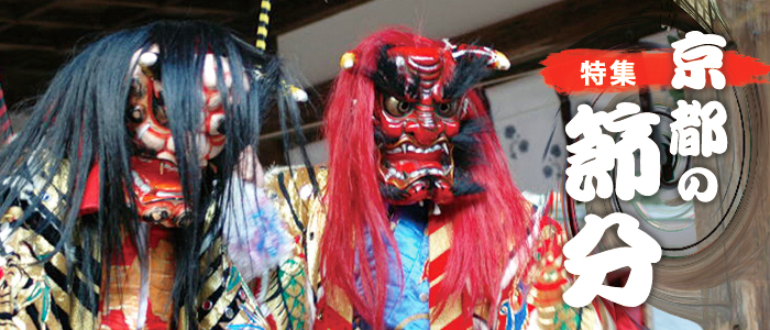 京都の節分
